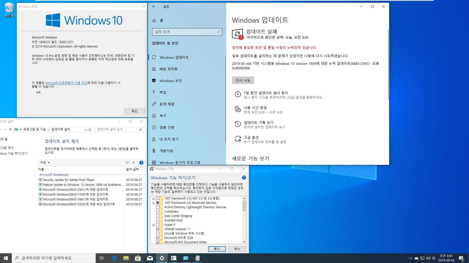 Windows 10 19H2 버전 1909 (OS 빌드 18363.327) 릴리스 프리뷰 - ms 에서 배포한 iso - 설치 테스트 - ms 계정으로 릴리스 프리뷰로 윈도 업데이트 - 그래도 18363.329 누적 업데이트 KB4512941 설치 실패 2019-09-04_080508.jpg