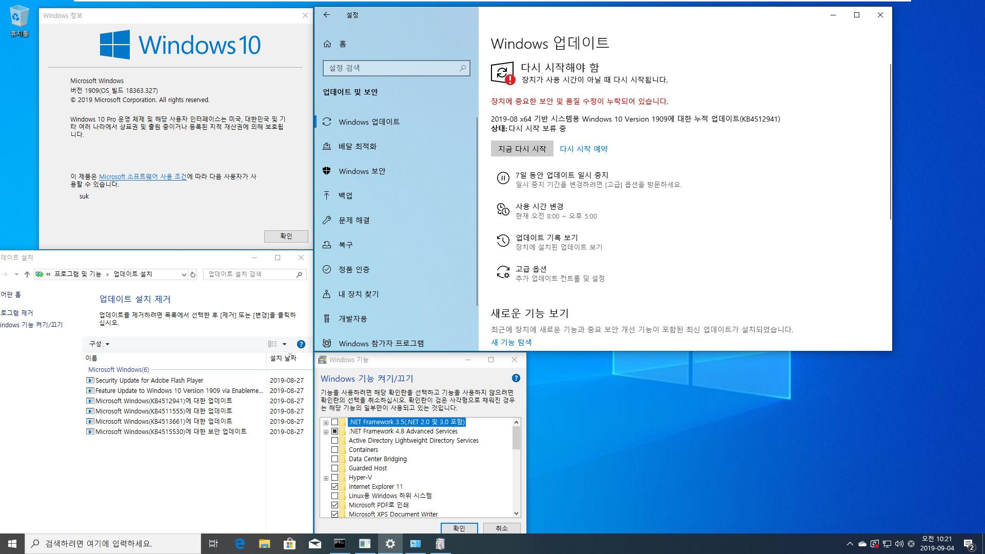 Windows 10 19H2 버전 1909 (OS 빌드 18363.327) 릴리스 프리뷰 - ms 에서 배포한 iso - 설치 테스트 - ms 계정으로 릴리스 프리뷰로 윈도 업데이트 - 그래도 18363.329 누적 업데이트 KB4512941 설치 실패 - MDL 사이트의 조금 난해한 방법 시도 - 오 설치 성공이네요 2019-09-04_102150.jpg