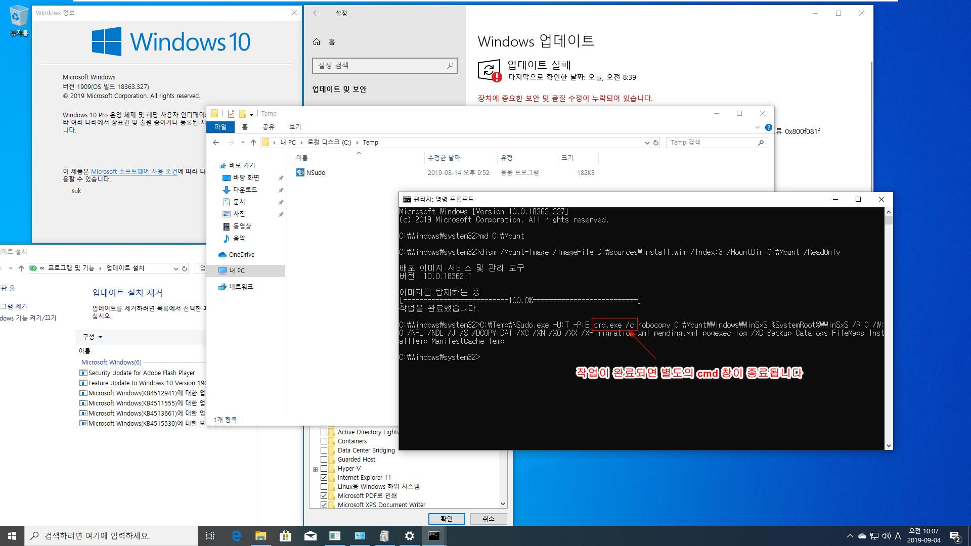 Windows 10 19H2 버전 1909 (OS 빌드 18363.327) 릴리스 프리뷰 - ms 에서 배포한 iso - 설치 테스트 - ms 계정으로 릴리스 프리뷰로 윈도 업데이트 - 그래도 18363.329 누적 업데이트 KB4512941 설치 실패 - MDL 사이트의 조금 난해한 방법 시도 2019-09-04_100704.jpg