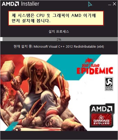 07_AMD 칩셑먼저 설치해 보기.jpg