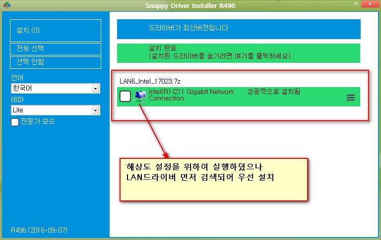 05_원하는 해상도가 없어 LAN드라이버 먼저 설치하기.jpg