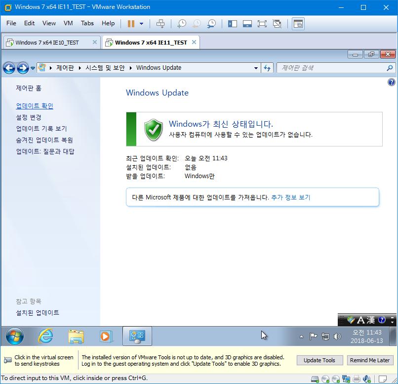 Windows 7 롤업 업데이트 KB4284826 (OS 빌드 7601.24149) IE11 통합중 입니다 - 64비트 테스트 설치 후에 업데이트 확인하는데 가상머신은 오래 걸리고 이렇습니다 2018-06-13_114347.png