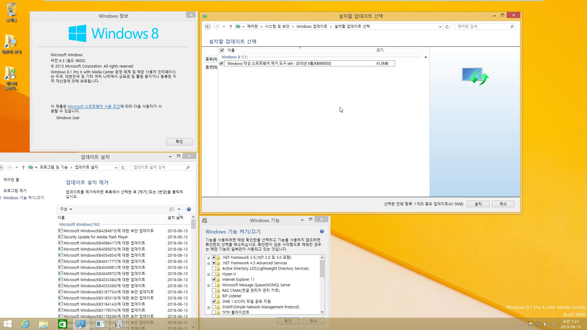 Windows 8.1 롤업 업데이트 KB4284815 (OS 빌드 9600.19036) 통합중 입니다 2018-06-13_074710.png