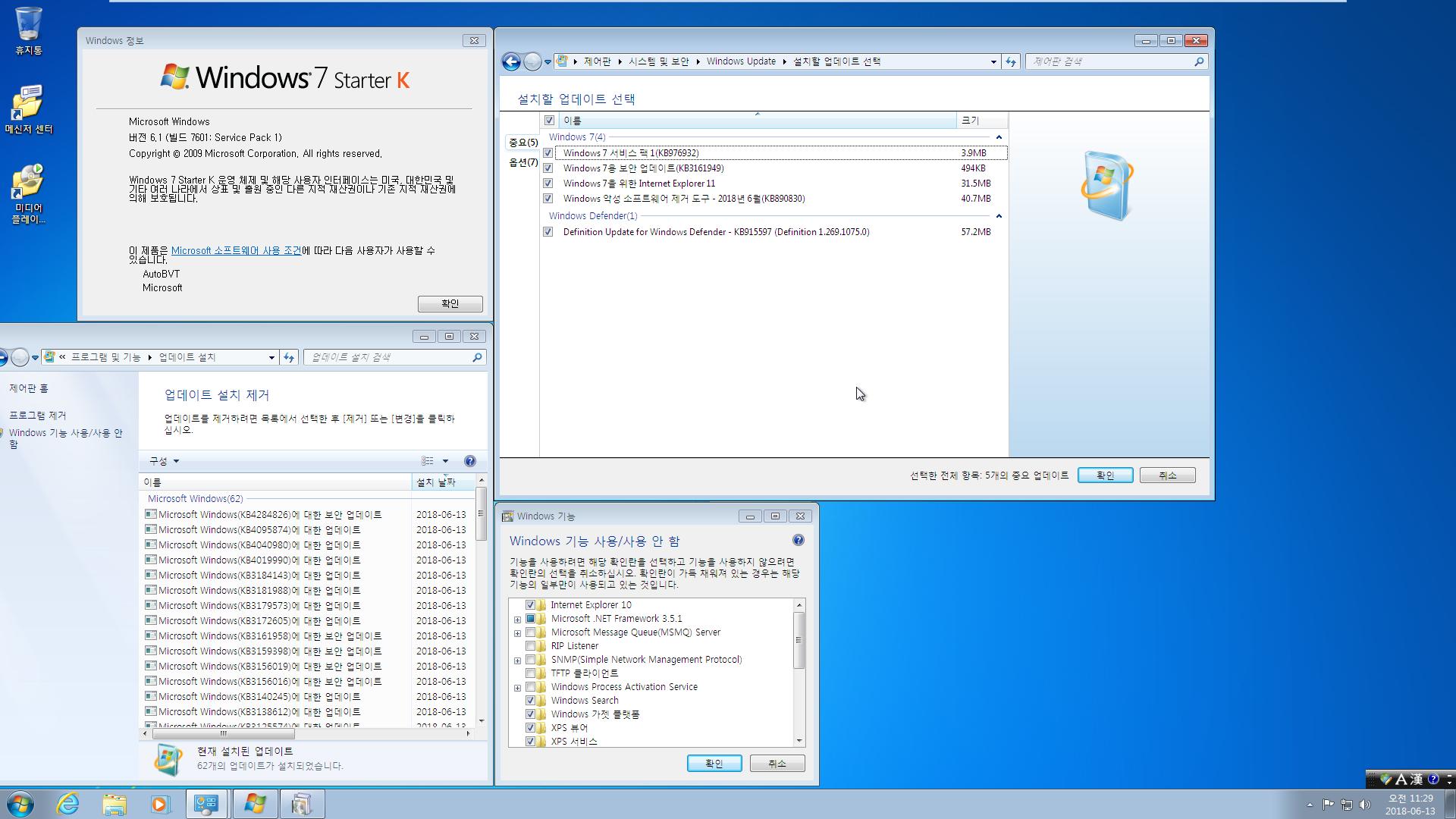 Windows 7 롤업 업데이트 KB4284826 (OS 빌드 7601.24149) IE10 통합중 입니다 2018-06-13_112939.png