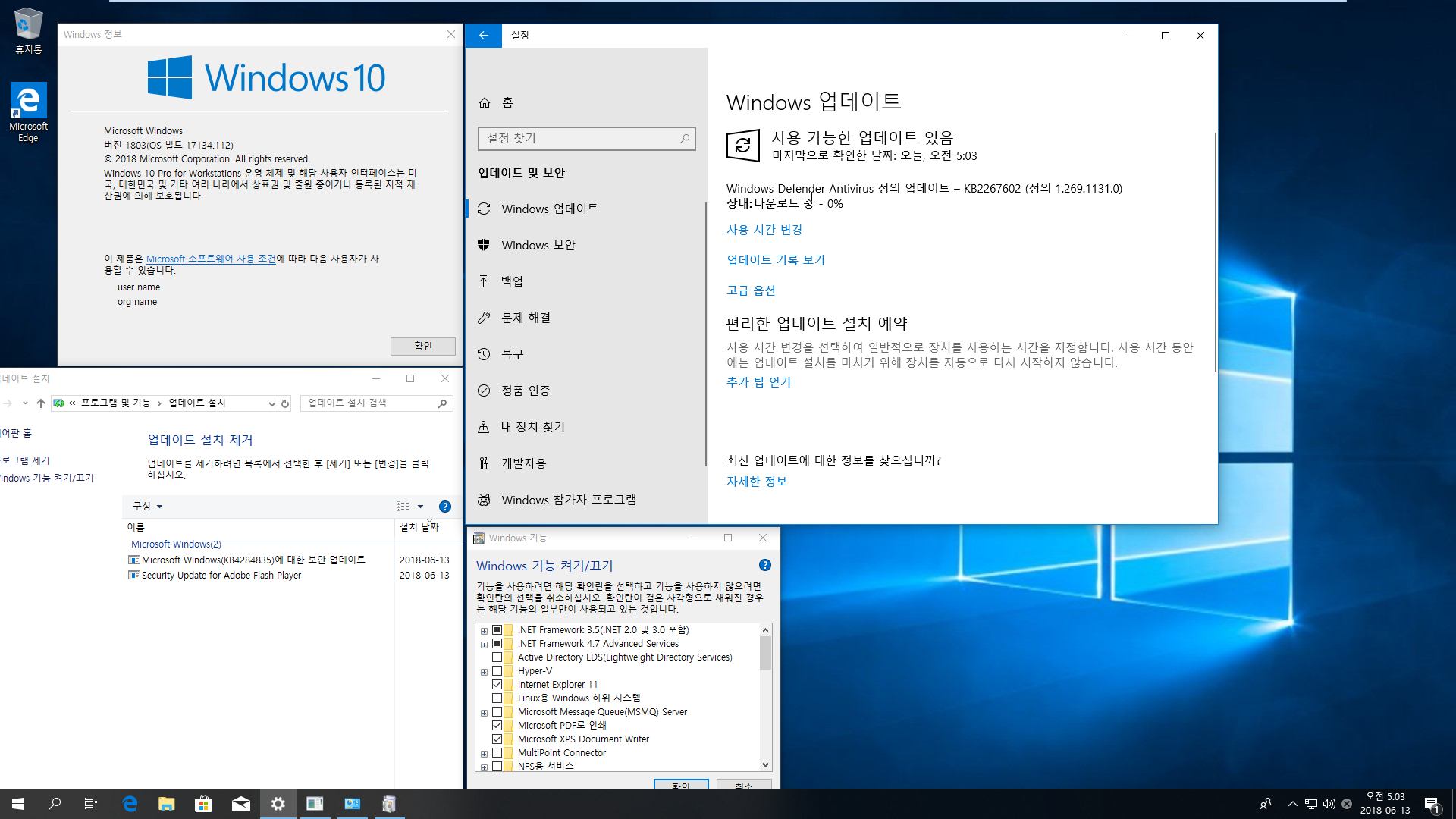 2018년 6월 13일 수요일 정기 업데이트 나왔네요 - Windows 10 버전1803 누적 업데이트 KB4284835 (OS 빌드 17134.112) 통합중입니다 2018-06-13_050324.png