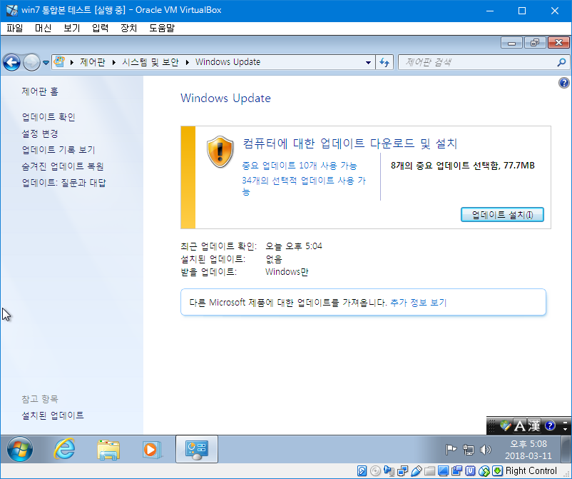 UpdatePack7R2-18.2.18.exe 통합 테스트중 2018-03-11_170842.png