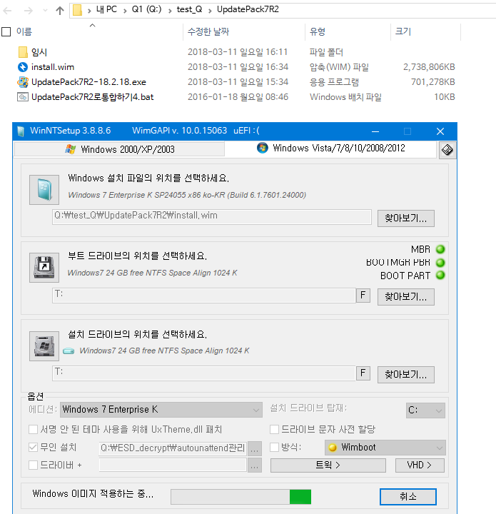 UpdatePack7R2-18.2.18.exe 통합 테스트중 2018-03-11_164540.png