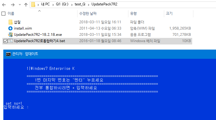 UpdatePack7R2-18.2.18.exe 통합 테스트중 2018-03-11_161423.png
