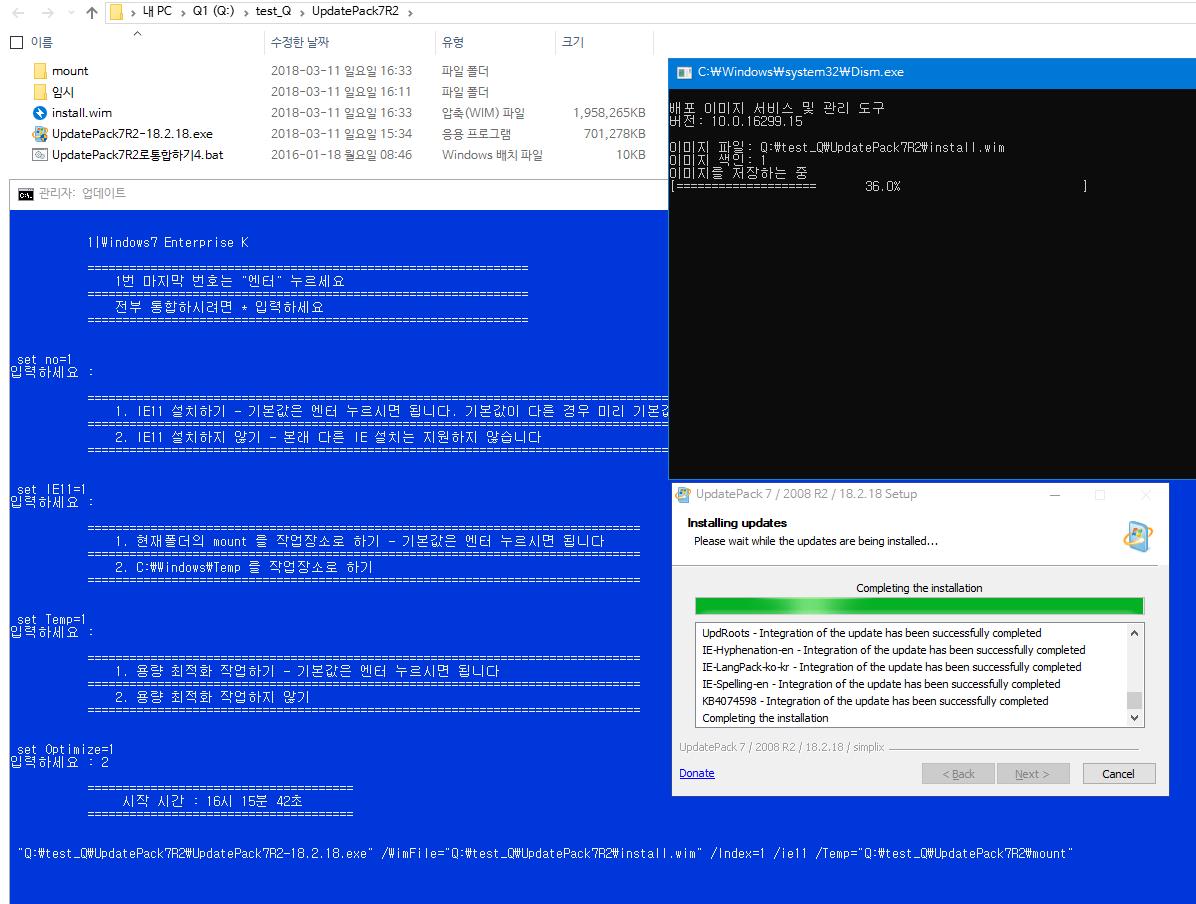UpdatePack7R2-18.2.18.exe 통합 테스트중 - 이미지 저장할 때는 마우스 버벅입니다 2018-03-11_163402.png