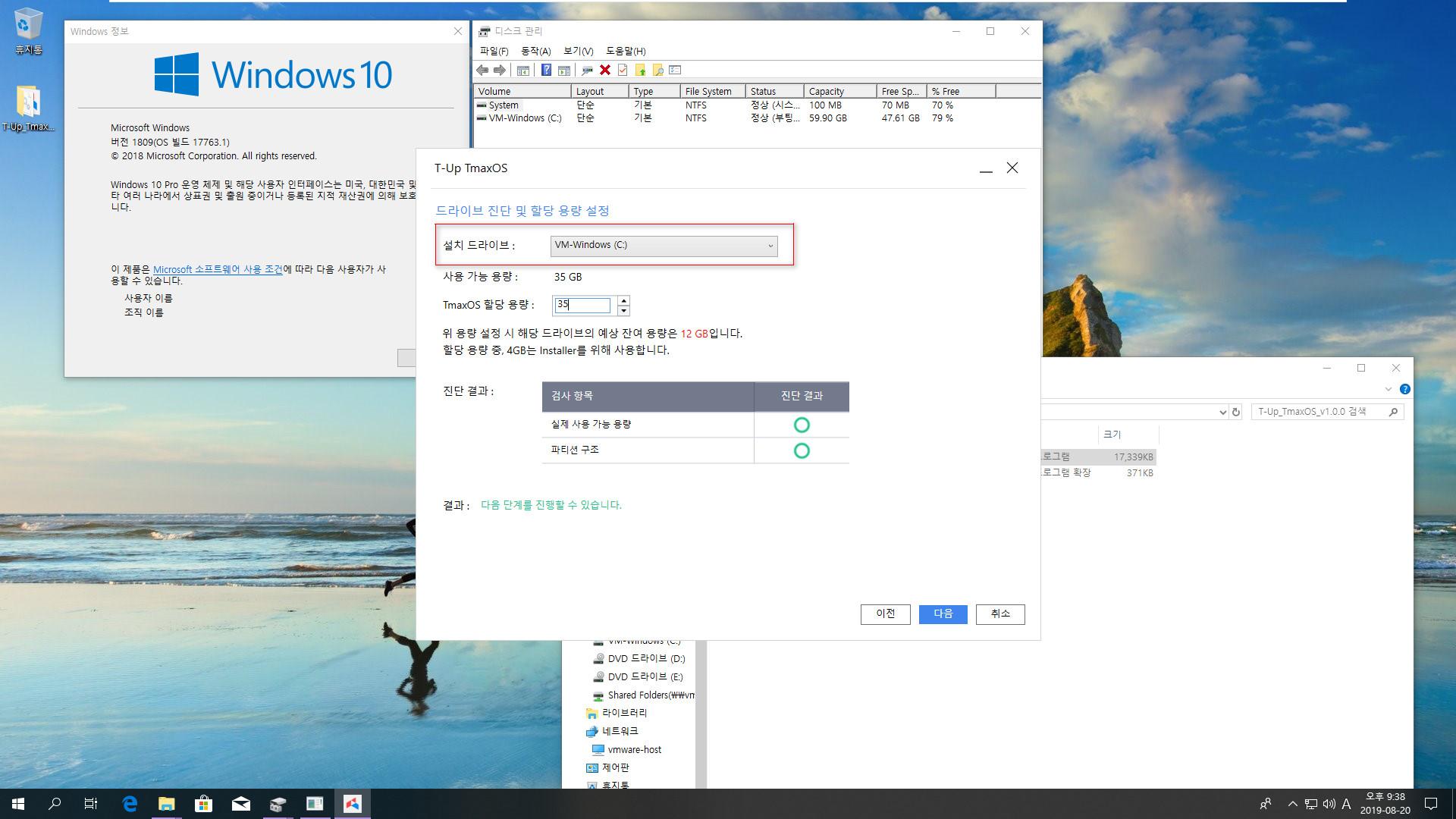 TmaxOS 설치 테스트 - 2번째 시도 - 이번에는 윈도에서 Tmax에서 제공한 T-Up TmaxOS.exe 으로 멀티 부팅으로 설치하기 2019-08-20_213802.jpg