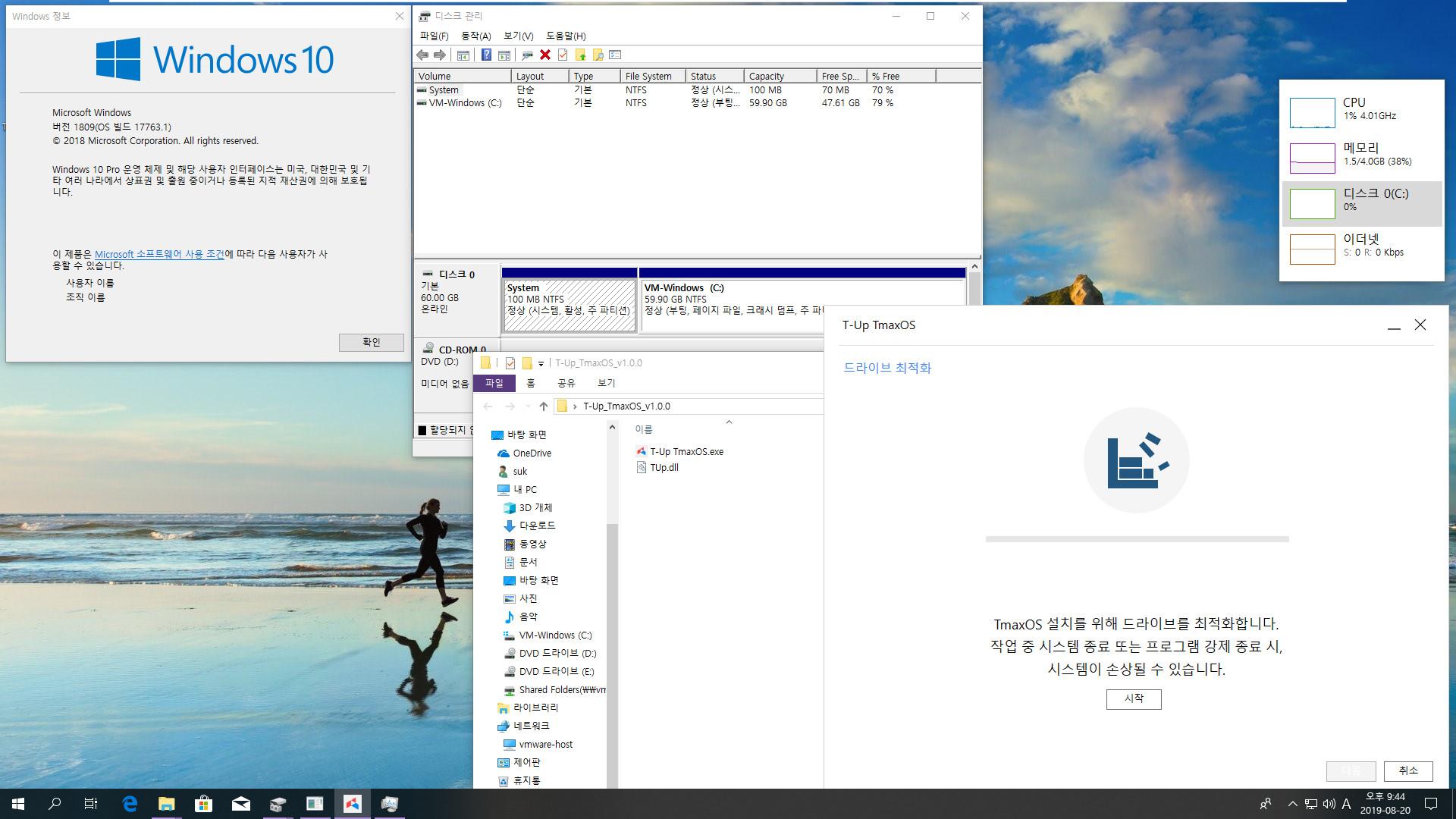TmaxOS 설치 테스트 - 2번째 시도 - 이번에는 윈도에서 Tmax에서 제공한 T-Up TmaxOS.exe 으로 멀티 부팅으로 설치하기 2019-08-20_214409.jpg