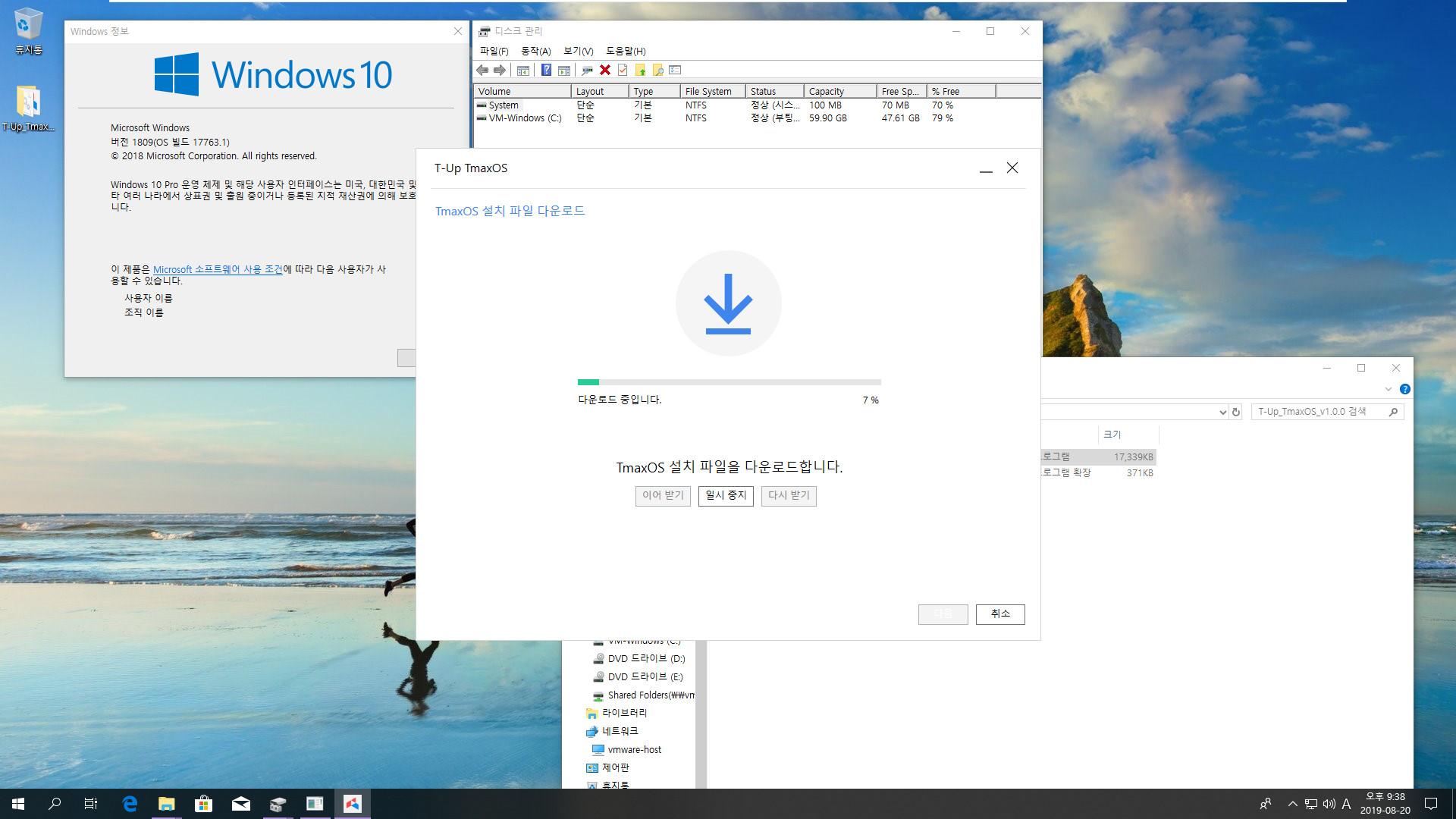 TmaxOS 설치 테스트 - 2번째 시도 - 이번에는 윈도에서 Tmax에서 제공한 T-Up TmaxOS.exe 으로 멀티 부팅으로 설치하기 2019-08-20_213841.jpg