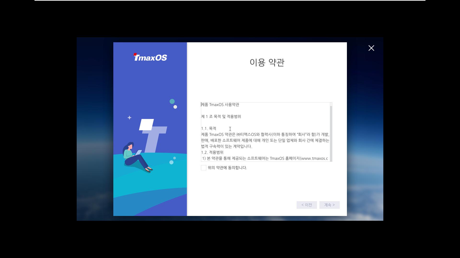 TmaxOS 설치 테스트 - 2번째 시도 - 이번에는 윈도에서 Tmax에서 제공한 T-Up TmaxOS.exe 으로 멀티 부팅으로 설치하기 2019-08-20_214602.jpg