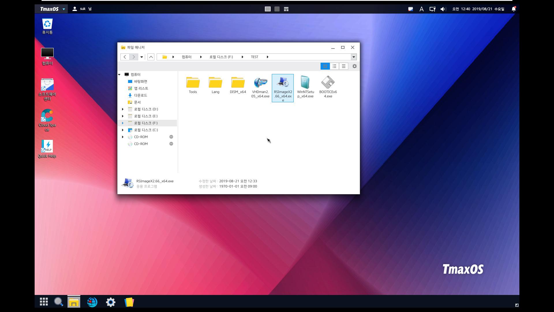 TmaxOS 설치 테스트 - 2번째 시도 - 이번에는 윈도에서 Tmax에서 제공한 T-Up TmaxOS.exe 으로 멀티 부팅으로 설치하기 - 자주 사용하는 포터블 실행해봤는데 아무 반응이 없었습니다2019-08-21_004042.jpg