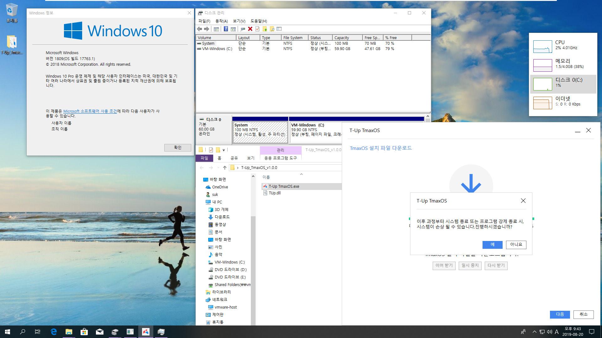 TmaxOS 설치 테스트 - 2번째 시도 - 이번에는 윈도에서 Tmax에서 제공한 T-Up TmaxOS.exe 으로 멀티 부팅으로 설치하기 2019-08-20_214316.jpg