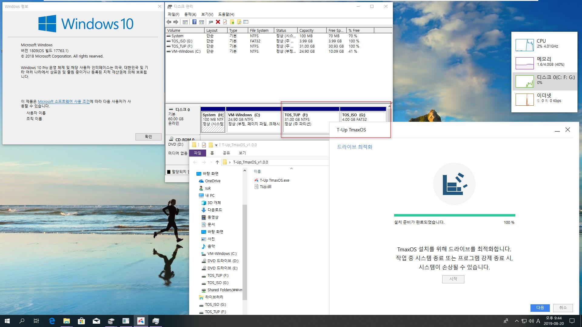TmaxOS 설치 테스트 - 2번째 시도 - 이번에는 윈도에서 Tmax에서 제공한 T-Up TmaxOS.exe 으로 멀티 부팅으로 설치하기 2019-08-20_214439.jpg