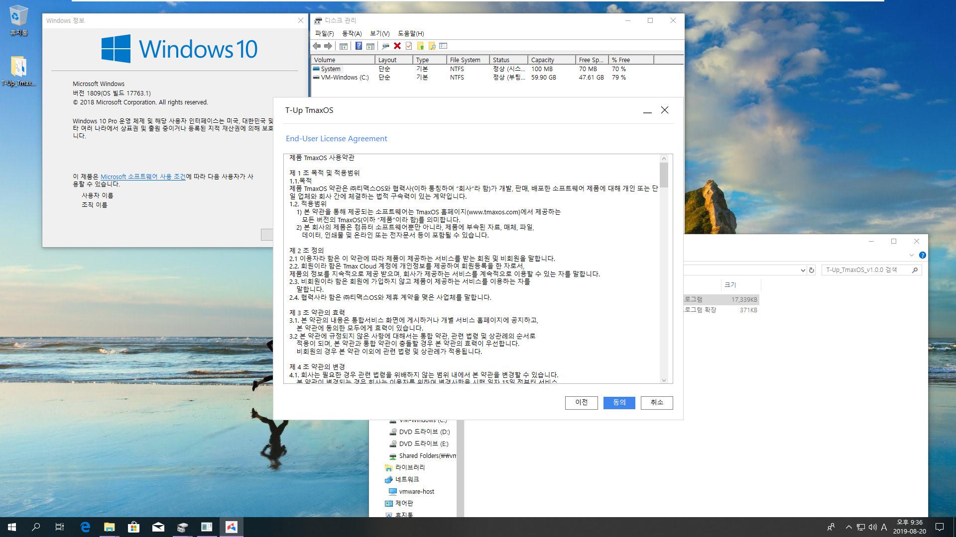TmaxOS 설치 테스트 - 2번째 시도 - 이번에는 윈도에서 Tmax에서 제공한 T-Up TmaxOS.exe 으로 멀티 부팅으로 설치하기 2019-08-20_213638.jpg