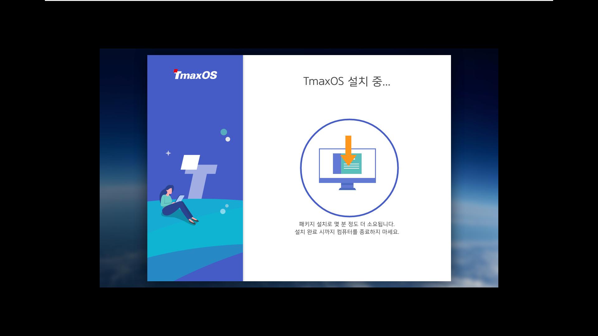 TmaxOS 설치 테스트 - 2번째 시도 - 이번에는 윈도에서 Tmax에서 제공한 T-Up TmaxOS.exe 으로 멀티 부팅으로 설치하기 2019-08-20_214705.jpg