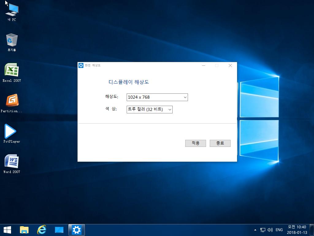 Windows 10 x64-2018-01-13-10-40-09.png