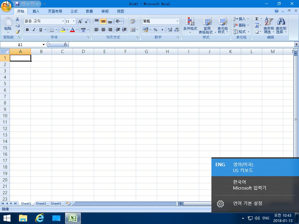 Windows 10 x64-2018-01-13-10-43-09.png