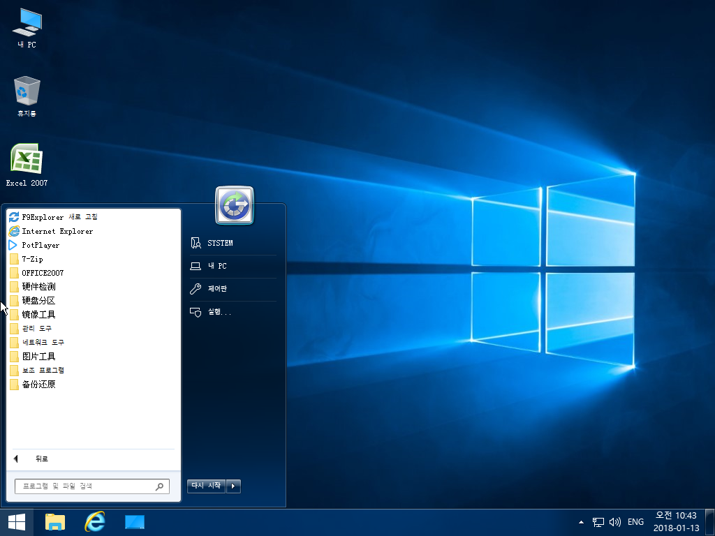 Windows 10 x64-2018-01-13-10-43-43.png