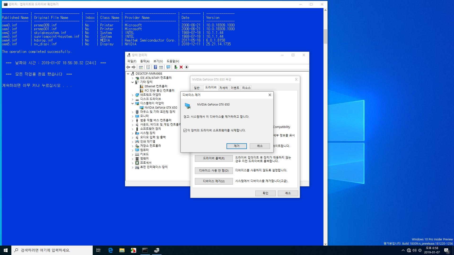윈도10 19H1 인사이더 프리뷰 18309.1000 빌드 나왔네요 - 실컴에서 Windows Sandbox 테스트 - 어떤 드라이버가 충돌을 일으키는지 확인 테스트4 [윈도에 내장된 랜드라이버 제거] - 3번째 for 구문과 사용권한 획득으로 내장 랜 드라이버들 삭제 성공함 2019-01-07_185844.jpg