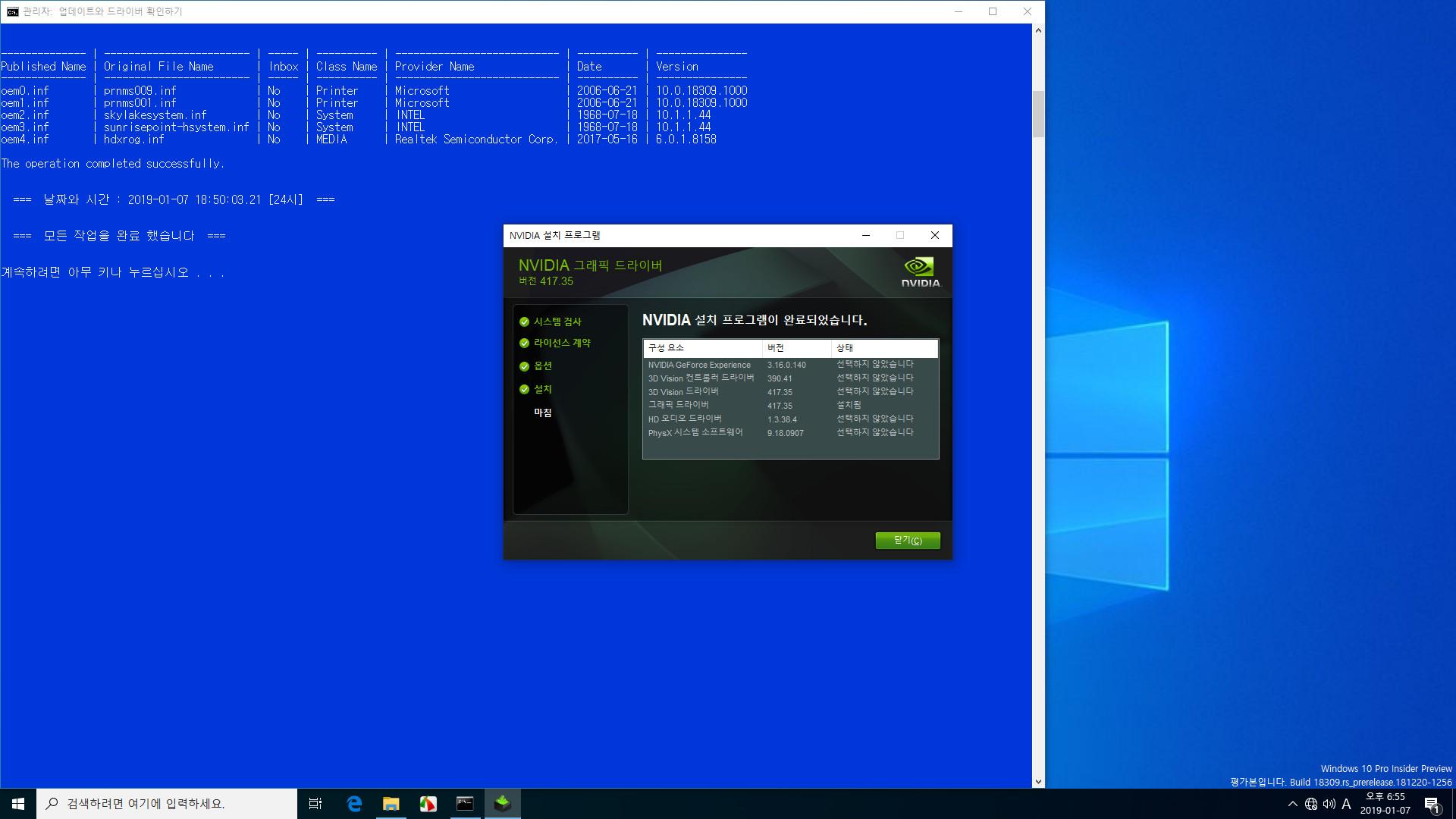 윈도10 19H1 인사이더 프리뷰 18309.1000 빌드 나왔네요 - 실컴에서 Windows Sandbox 테스트 - 어떤 드라이버가 충돌을 일으키는지 확인 테스트4 [윈도에 내장된 랜드라이버 제거] - 3번째 for 구문과 사용권한 획득으로 내장 랜 드라이버들 삭제 성공함 2019-01-07_185518.jpg