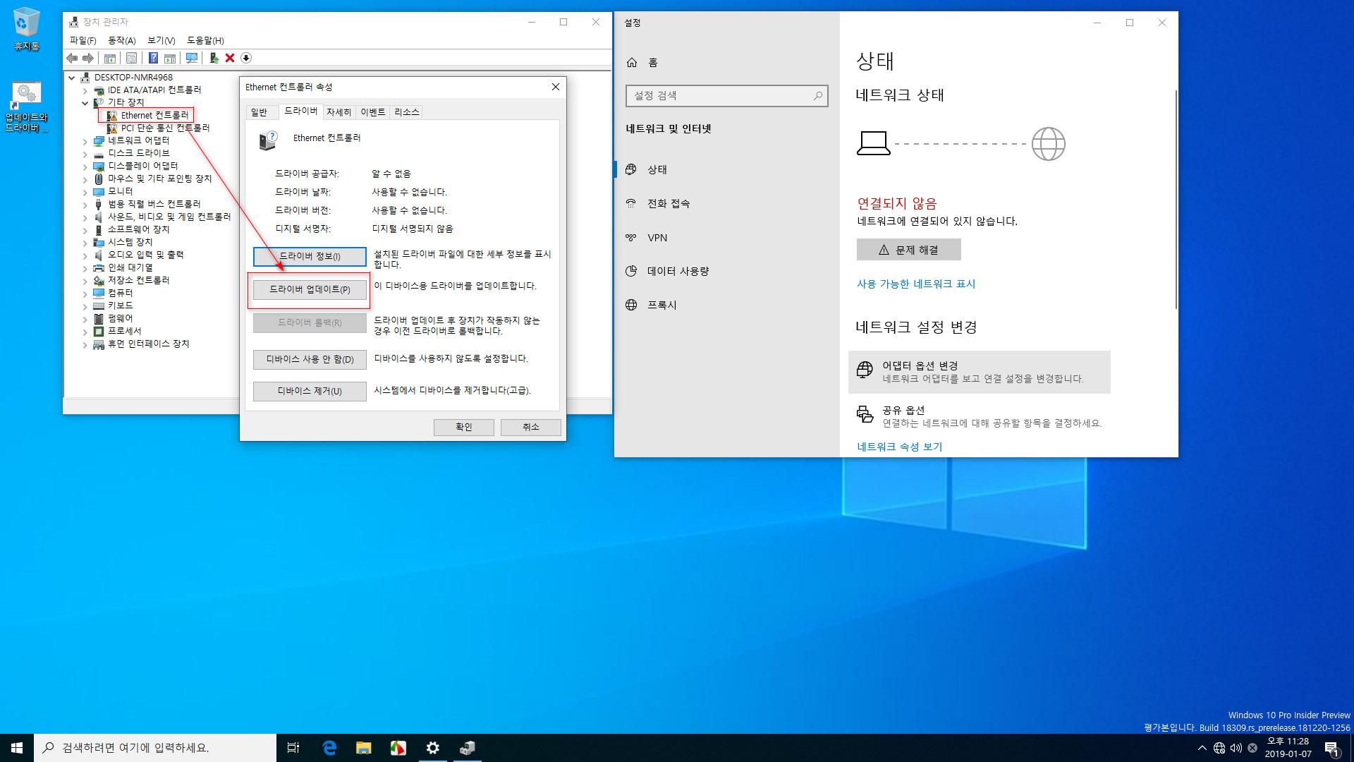 윈도10 19H1 인사이더 프리뷰 18309.1000 빌드 나왔네요 - 실컴에서 Windows Sandbox 테스트 - 어떤 드라이버가 충돌을 일으키는지 확인 테스트4 [윈도에 내장된 랜드라이버 제거] - 랜 드라이버 설치는 되고, 랜 드라이버 설치 후에 Sandbox 실행도 됨 2019-01-07_232855.jpg