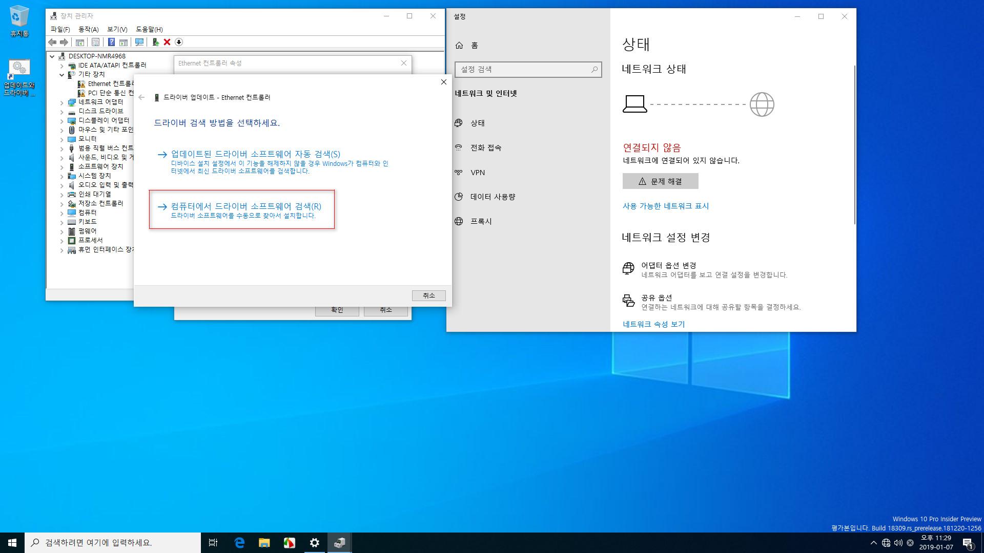 윈도10 19H1 인사이더 프리뷰 18309.1000 빌드 나왔네요 - 실컴에서 Windows Sandbox 테스트 - 어떤 드라이버가 충돌을 일으키는지 확인 테스트4 [윈도에 내장된 랜드라이버 제거] - 랜 드라이버 설치는 되고, 랜 드라이버 설치 후에 Sandbox 실행도 됨 2019-01-07_232944.jpg