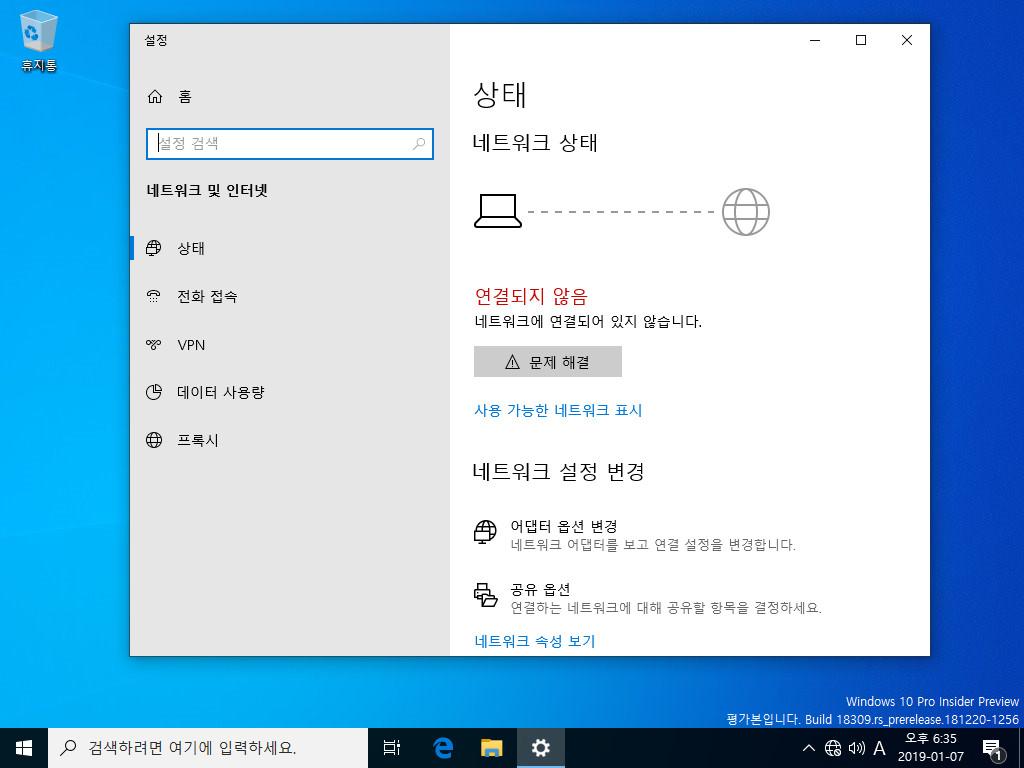 윈도10 19H1 인사이더 프리뷰 18309.1000 빌드 나왔네요 - 실컴에서 Windows Sandbox 테스트 - 어떤 드라이버가 충돌을 일으키는지 확인 테스트4 [윈도에 내장된 랜드라이버 제거] - 3번째 for 구문과 사용권한 획득으로 내장 랜 드라이버들 삭제 성공함 2019-01-07_183641.jpg