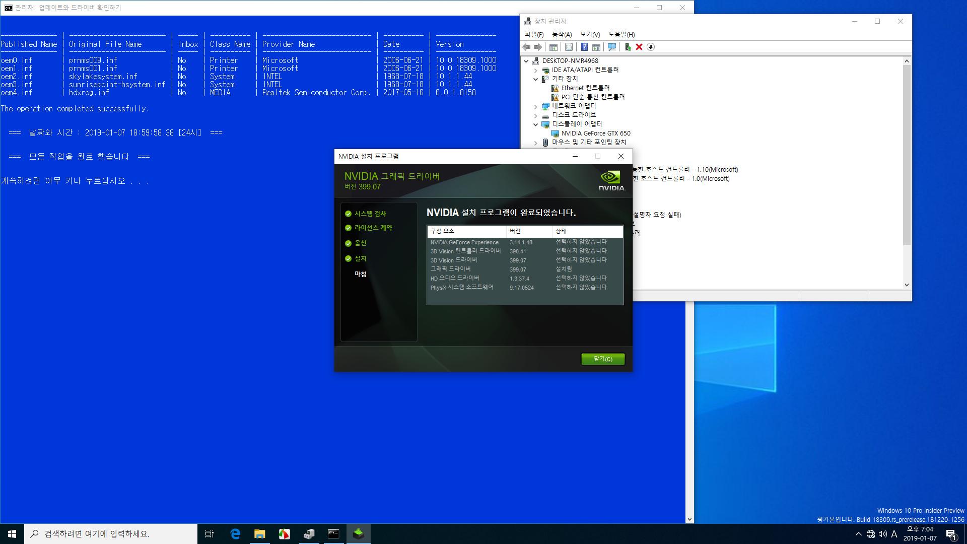 윈도10 19H1 인사이더 프리뷰 18309.1000 빌드 나왔네요 - 실컴에서 Windows Sandbox 테스트 - 어떤 드라이버가 충돌을 일으키는지 확인 테스트4 [윈도에 내장된 랜드라이버 제거] - 3번째 for 구문과 사용권한 획득으로 내장 랜 드라이버들 삭제 성공함 2019-01-07_190421.jpg