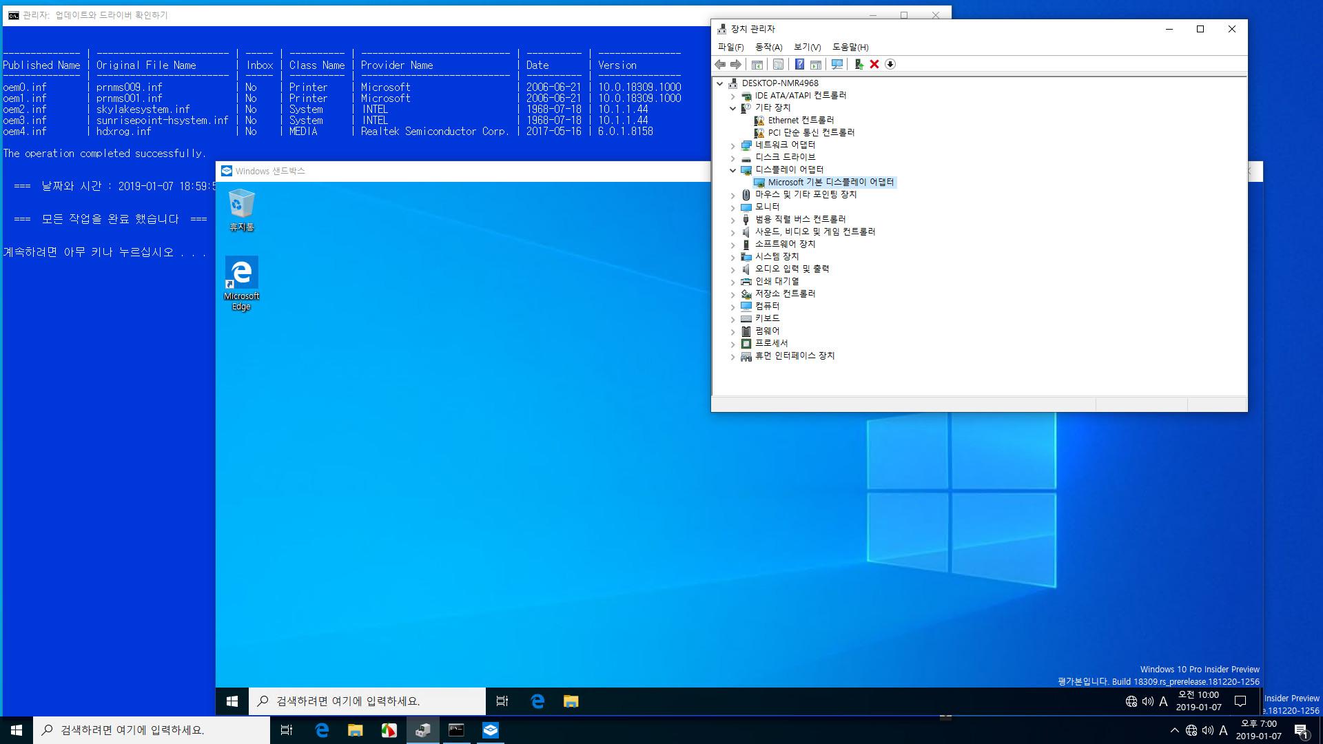 윈도10 19H1 인사이더 프리뷰 18309.1000 빌드 나왔네요 - 실컴에서 Windows Sandbox 테스트 - 어떤 드라이버가 충돌을 일으키는지 확인 테스트4 [윈도에 내장된 랜드라이버 제거] - 3번째 for 구문과 사용권한 획득으로 내장 랜 드라이버들 삭제 성공함 2019-01-07_190035.jpg