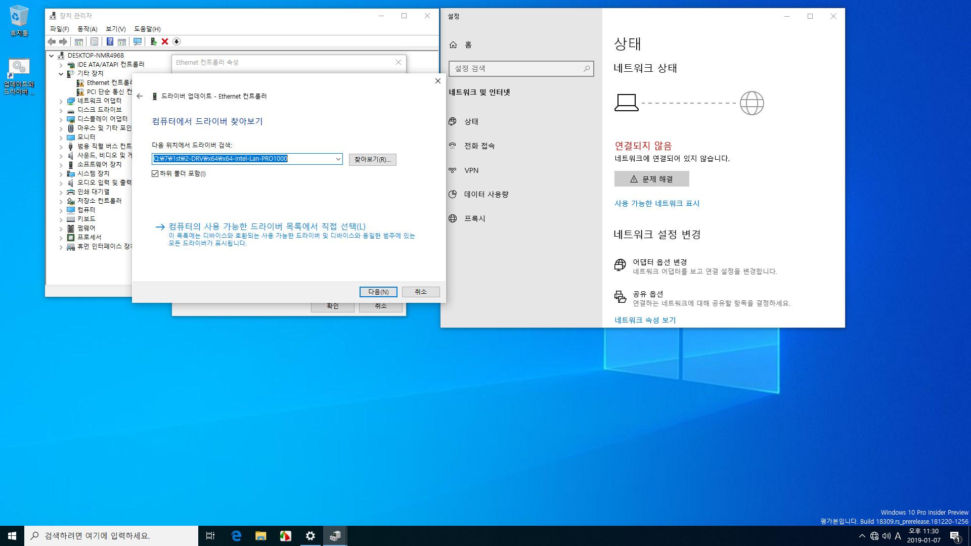 윈도10 19H1 인사이더 프리뷰 18309.1000 빌드 나왔네요 - 실컴에서 Windows Sandbox 테스트 - 어떤 드라이버가 충돌을 일으키는지 확인 테스트4 [윈도에 내장된 랜드라이버 제거] - 랜 드라이버 설치는 되고, 랜 드라이버 설치 후에 Sandbox 실행도 됨 2019-01-07_233035.jpg