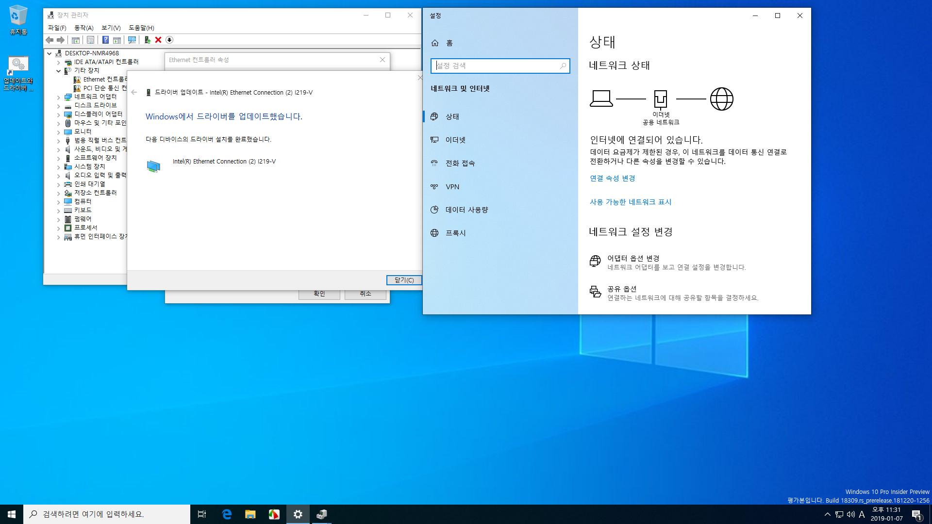 윈도10 19H1 인사이더 프리뷰 18309.1000 빌드 나왔네요 - 실컴에서 Windows Sandbox 테스트 - 어떤 드라이버가 충돌을 일으키는지 확인 테스트4 [윈도에 내장된 랜드라이버 제거] - 랜 드라이버 설치는 되고, 랜 드라이버 설치 후에 Sandbox 실행도 됨 2019-01-07_233102.jpg
