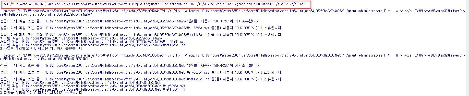 윈도10 19H1 인사이더 프리뷰 18309.1000 빌드 나왔네요 - 실컴에서 Windows Sandbox 테스트 - 어떤 드라이버가 충돌을 일으키는지 확인 테스트4 [윈도에 내장된 랜드라이버 제거] - 3번째 for 구문과 사용권한 획득으로 내장 랜 드라이버들 삭제 성공함 2019-01-07_182524.jpg