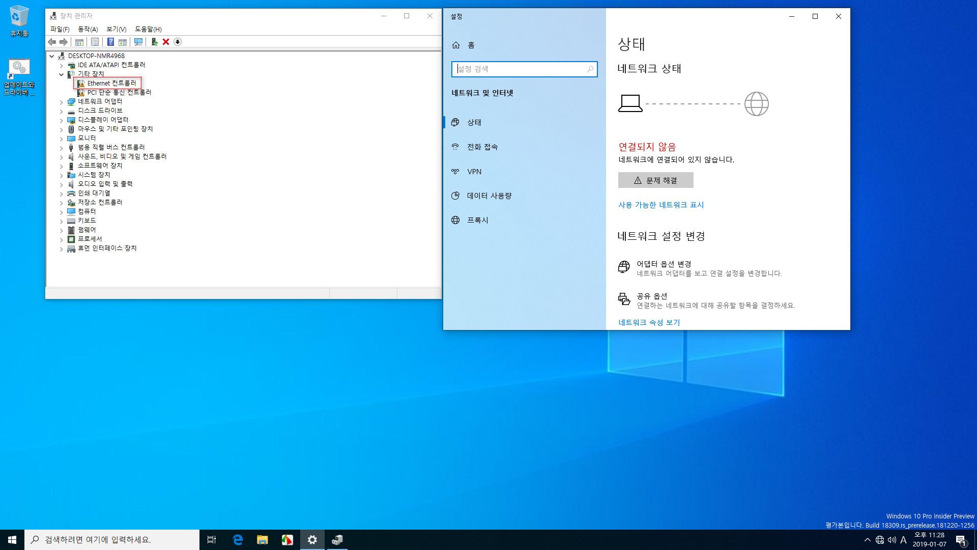 윈도10 19H1 인사이더 프리뷰 18309.1000 빌드 나왔네요 - 실컴에서 Windows Sandbox 테스트 - 어떤 드라이버가 충돌을 일으키는지 확인 테스트4 [윈도에 내장된 랜드라이버 제거] - 랜 드라이버 설치는 되고, 랜 드라이버 설치 후에 Sandbox 실행도 됨 2019-01-07_232825.jpg