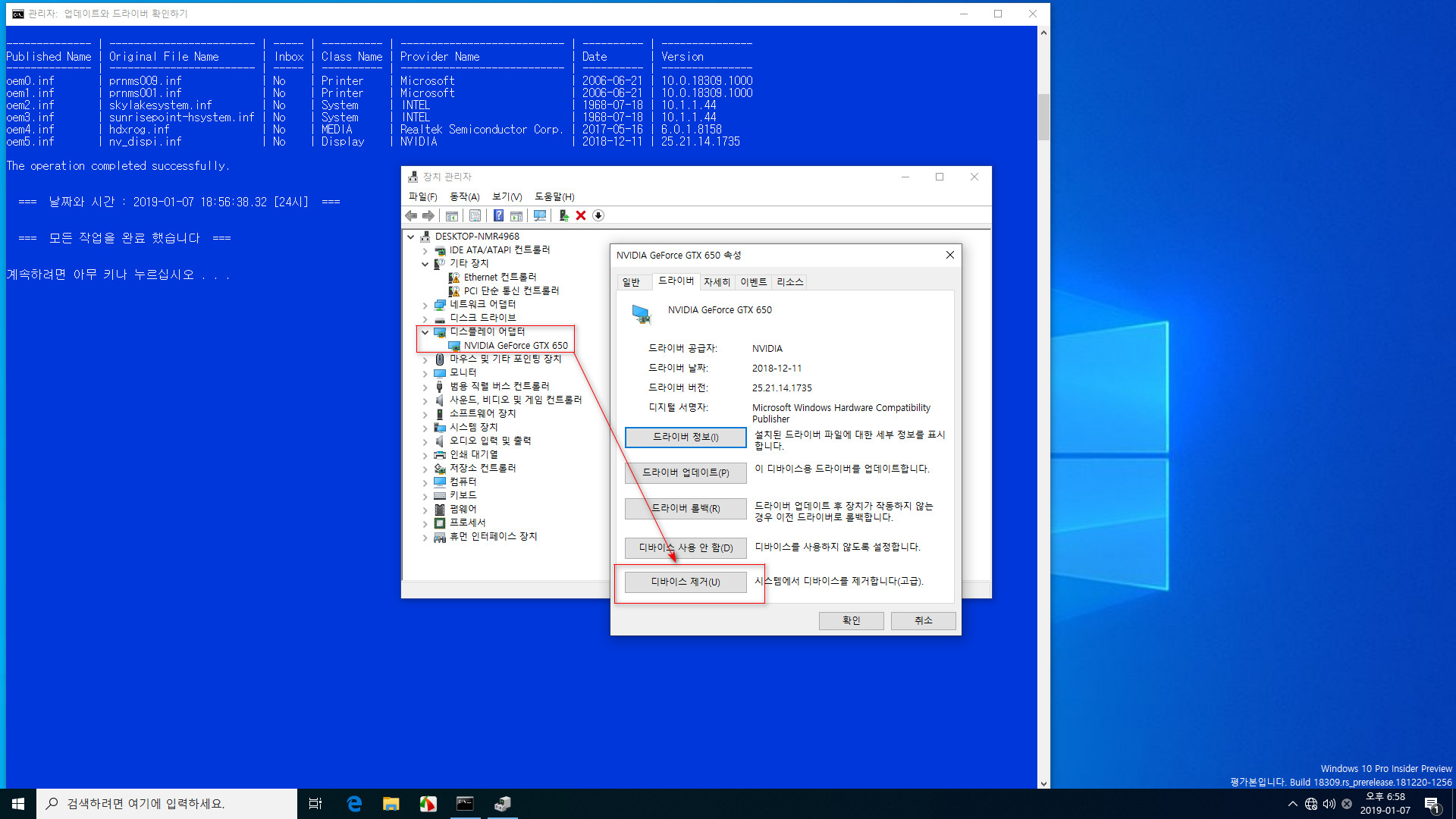 윈도10 19H1 인사이더 프리뷰 18309.1000 빌드 나왔네요 - 실컴에서 Windows Sandbox 테스트 - 어떤 드라이버가 충돌을 일으키는지 확인 테스트4 [윈도에 내장된 랜드라이버 제거] - 3번째 for 구문과 사용권한 획득으로 내장 랜 드라이버들 삭제 성공함 2019-01-07_185814.jpg