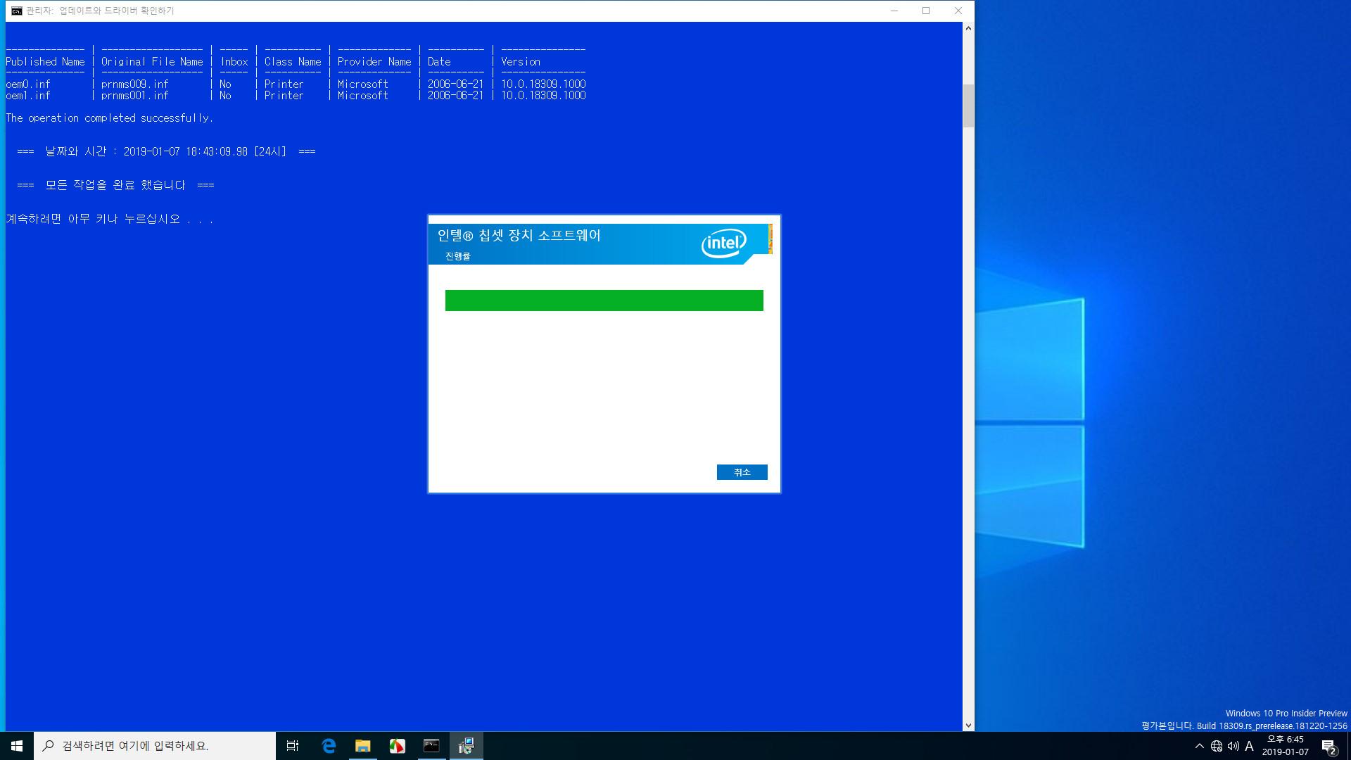 윈도10 19H1 인사이더 프리뷰 18309.1000 빌드 나왔네요 - 실컴에서 Windows Sandbox 테스트 - 어떤 드라이버가 충돌을 일으키는지 확인 테스트4 [윈도에 내장된 랜드라이버 제거] - 3번째 for 구문과 사용권한 획득으로 내장 랜 드라이버들 삭제 성공함 2019-01-07_184528.jpg