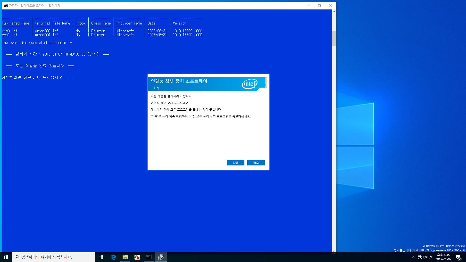 윈도10 19H1 인사이더 프리뷰 18309.1000 빌드 나왔네요 - 실컴에서 Windows Sandbox 테스트 - 어떤 드라이버가 충돌을 일으키는지 확인 테스트4 [윈도에 내장된 랜드라이버 제거] - 3번째 for 구문과 사용권한 획득으로 내장 랜 드라이버들 삭제 성공함 2019-01-07_184512.jpg