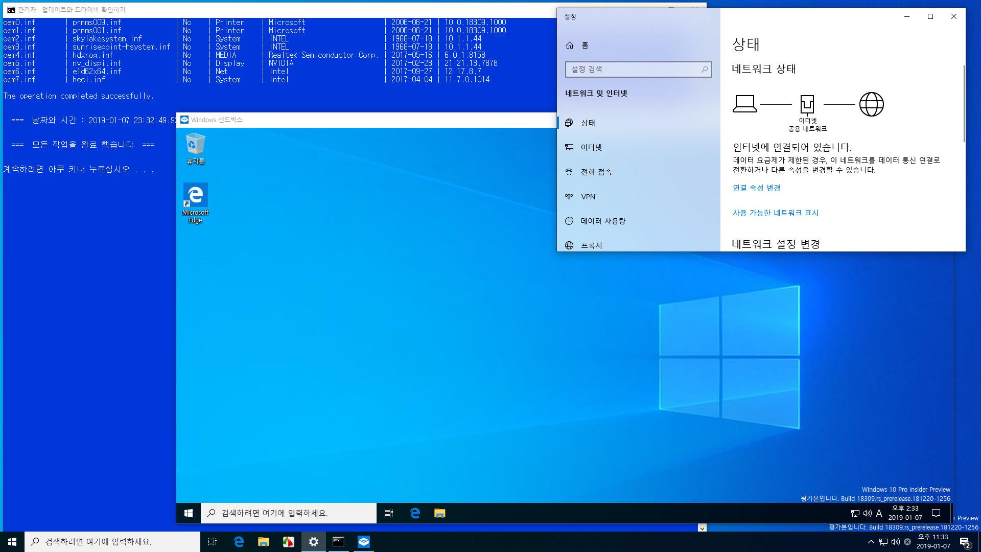 윈도10 19H1 인사이더 프리뷰 18309.1000 빌드 나왔네요 - 실컴에서 Windows Sandbox 테스트 - 어떤 드라이버가 충돌을 일으키는지 확인 테스트4 [윈도에 내장된 랜드라이버 제거] - 랜 드라이버 설치는 되고, 랜 드라이버 설치 후에 Sandbox 실행도 됨 2019-01-07_233318.jpg
