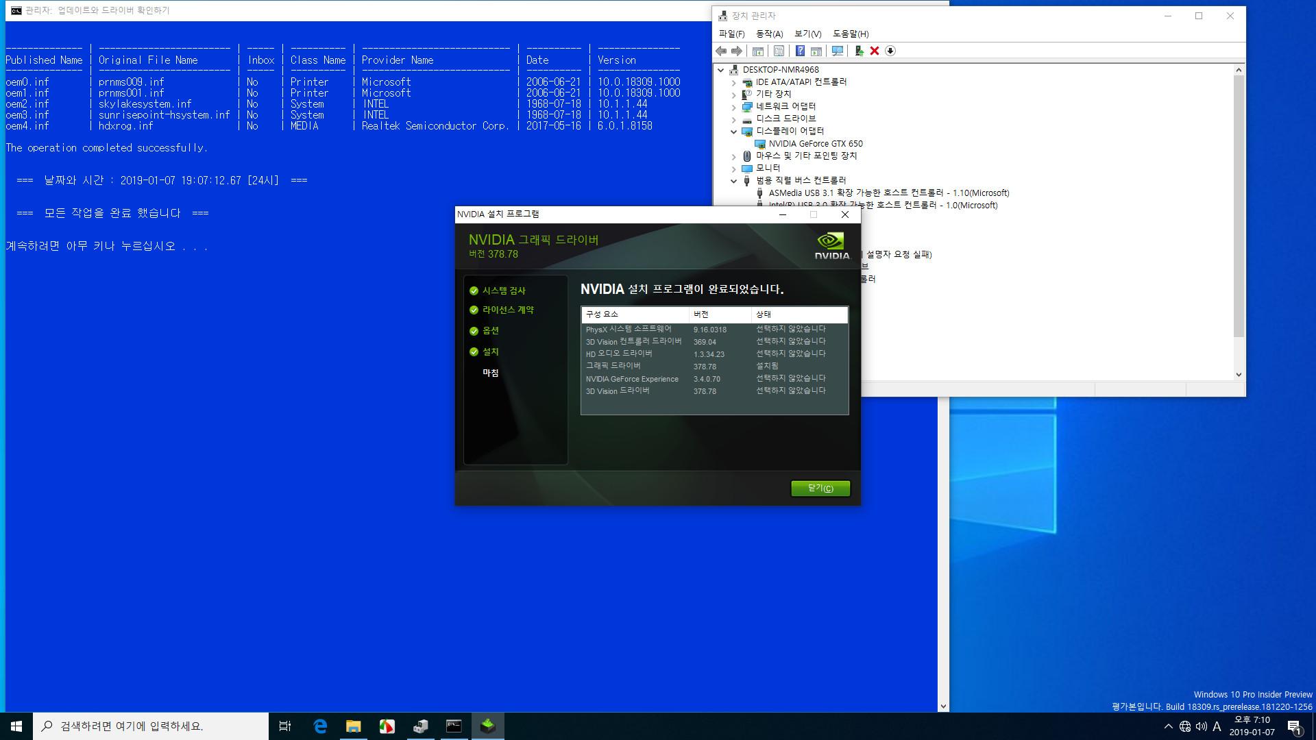 윈도10 19H1 인사이더 프리뷰 18309.1000 빌드 나왔네요 - 실컴에서 Windows Sandbox 테스트 - 어떤 드라이버가 충돌을 일으키는지 확인 테스트4 [윈도에 내장된 랜드라이버 제거] - 3번째 for 구문과 사용권한 획득으로 내장 랜 드라이버들 삭제 성공함 2019-01-07_191040.jpg