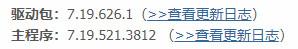 EasyDrv7 의 드라이버 버전과 프로그램 버전은 중국 사이트에 표기되어 있습니다 2019-08-06_120737.jpg