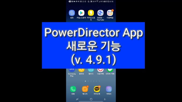 mobile powerdirector.jpg