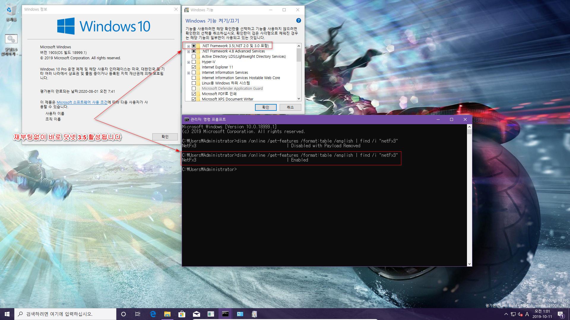 닷넷3.5 설치하기 - sxs 폴더 찾는 방식.bat 테스트 - 인사이더 프리뷰 윈도우도 바로 닷넷 3.5가 활성됩니다 2019-10-11_010249.jpg