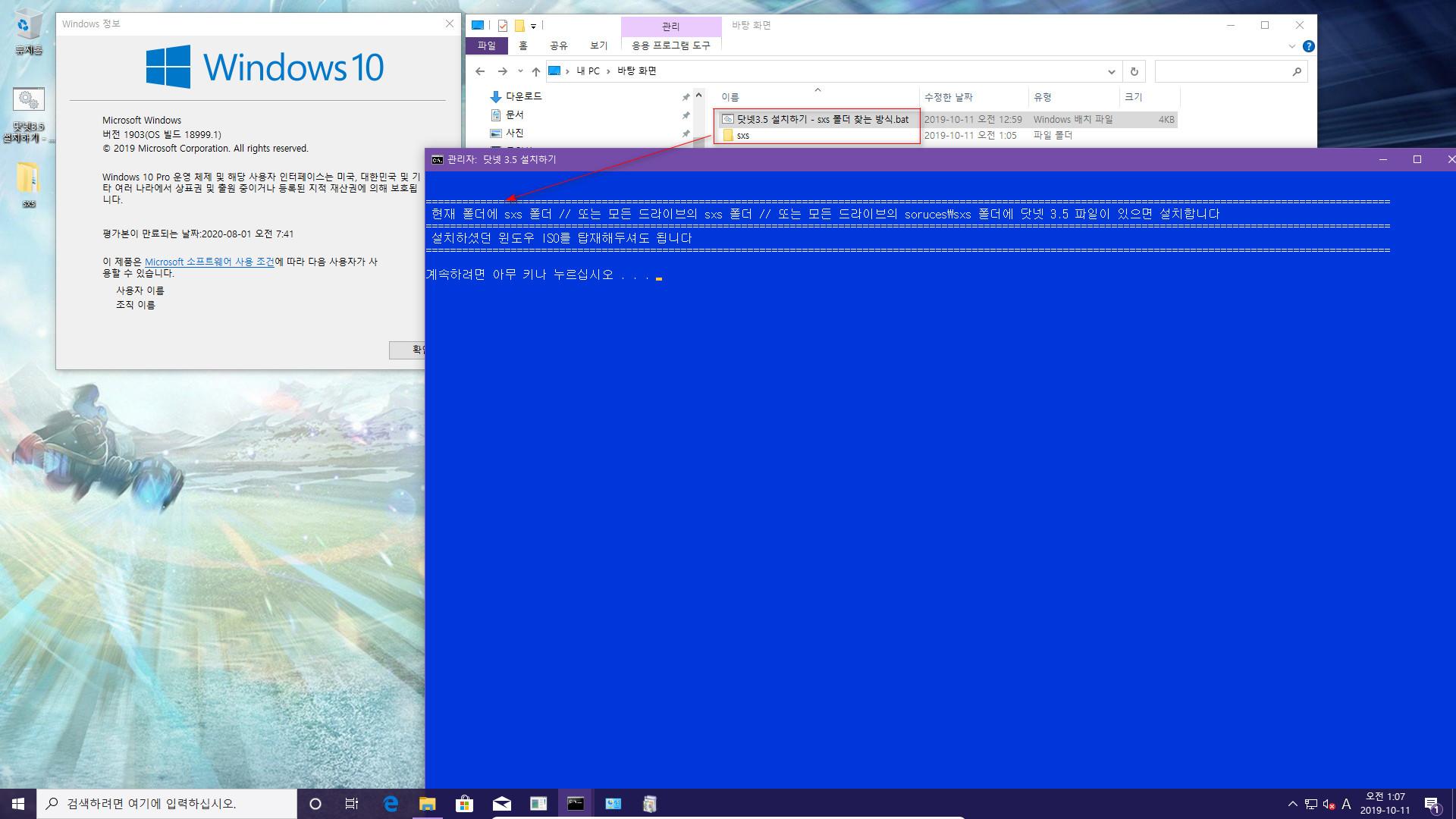 닷넷3.5 설치하기 - sxs 폴더 찾는 방식.bat 테스트 - 다시 비활성하고 테스트 2019-10-11_010731.jpg