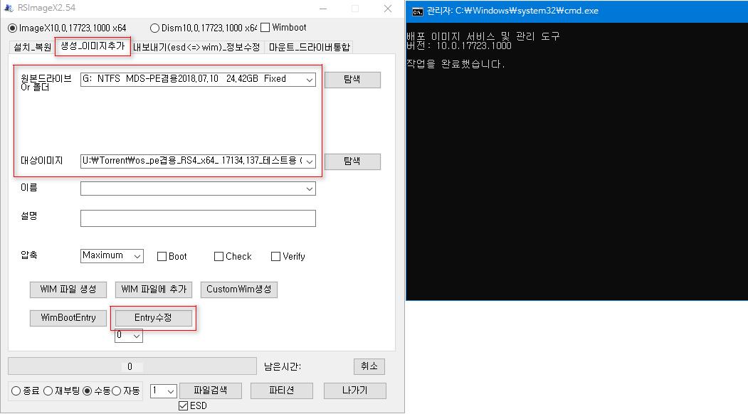 wimboot 방식에서 wim 파일 이동하기 2018-08-04_123045.png