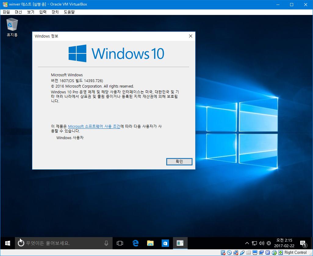 윈도10 winver 사용자 이름 - 일반 로컬계정으로 설치하면 -Windows 사용자-라고 나옵니다 2017-02-22_021504.png