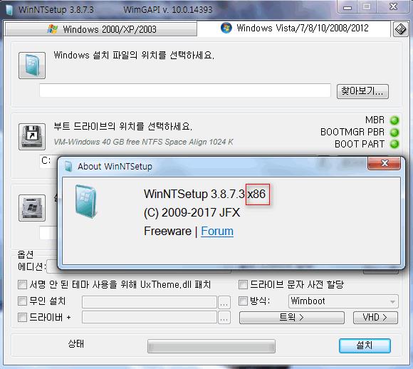 WinNTSetup 3.8.7.3 버전 32비트 실행파일도 32비트 윈도에서는 정상실행되네요 2017-02-10_213406.png