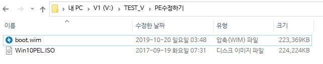 ISO로 된 PE 수정하기 - 유틸들 업데이트 - RSImageX가 편합니다 2019-10-20_035338.jpg