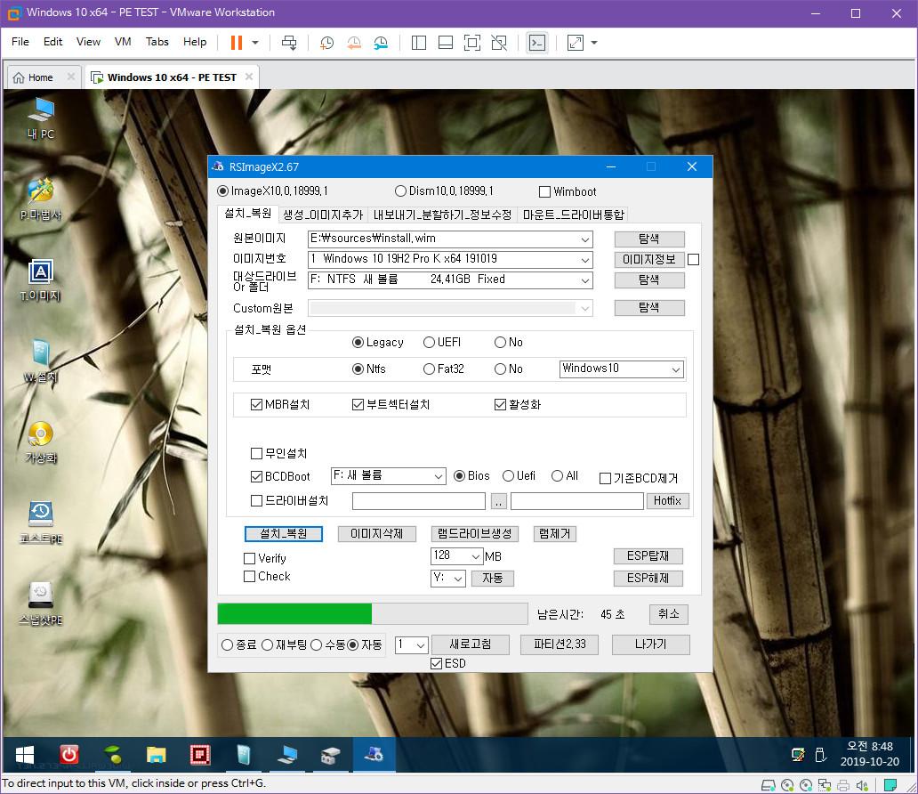 ISO로 된 PE 수정하기 - 유틸들 업데이트 - RSImageX가 편합니다 - 교체한 RSImageX로 윈도 설치 테스트 2019-10-20_113603.jpg